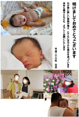 nenga20140101_1.jpg