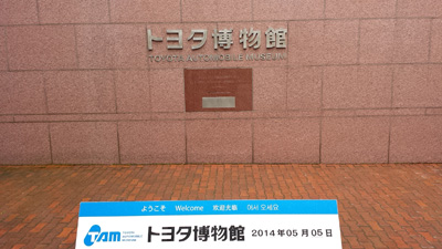 toyotamuseum20140505_1.jpg