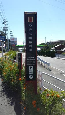 yakimonosanpomichi20140914_1.jpg